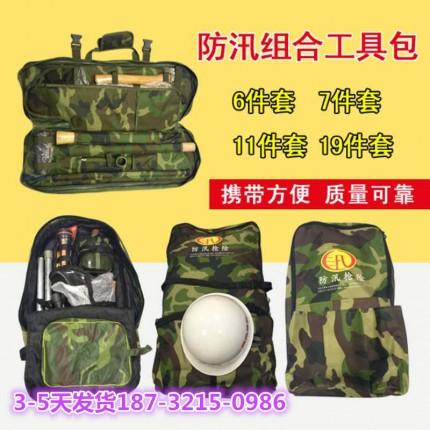 防汛工具包(背负便携式)抗洪抢险组合工具包