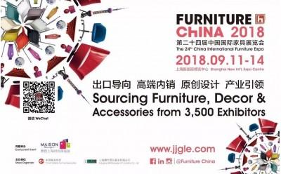 第24届中国国际家具展览会