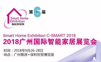 第六届广州国际智能家居展览会(全智展)