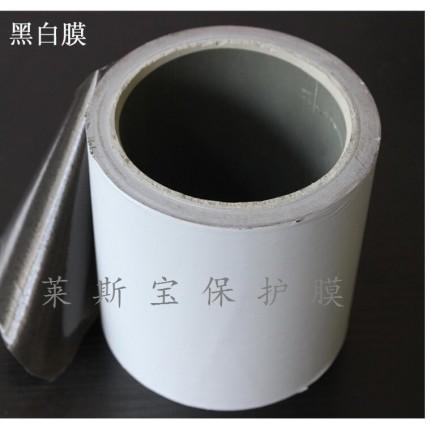 黑白膜 黑白铝板保护膜