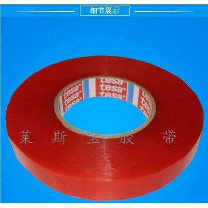 德莎4965双面胶 tesa4965红色双面胶