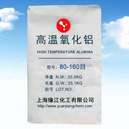 高温氧化铝研磨剂 磨液剂专用高温氧化铝