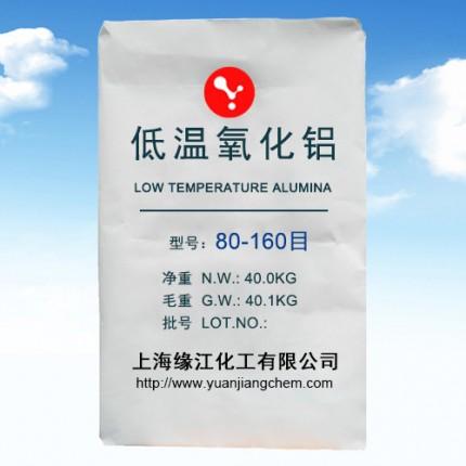 低温氧化铝80-160目(载体、吸附脱色用)