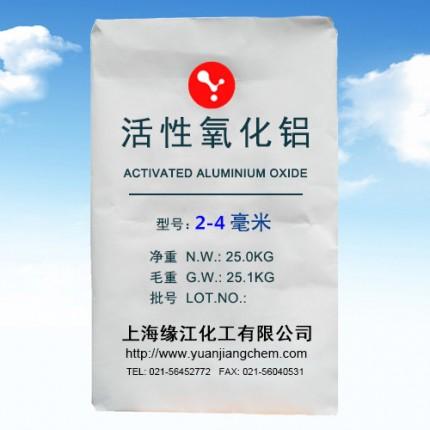 活性氧化铝球3-5mm 原生态球