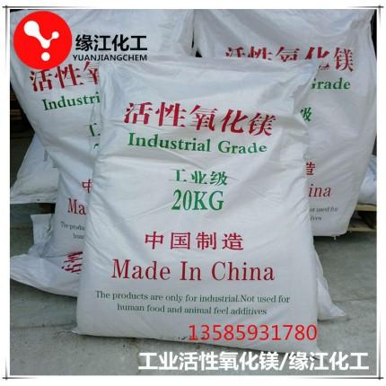 纳米级活性氧化镁 20kg/包