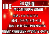 2018石家庄新风、空气净化及水净化展览会  邀请函