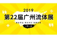 2019广州流体展/广州环保设备展览会/2019流体设备展