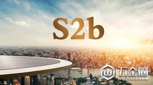 五金机电行业S2B