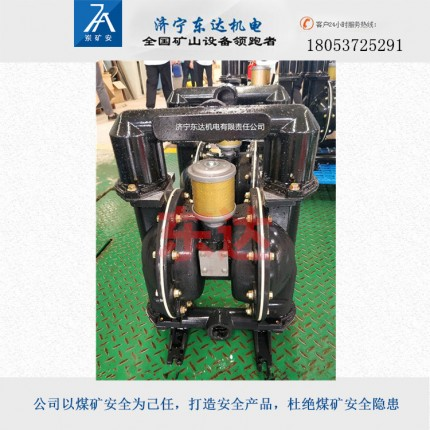 BQG350/0.2气动隔膜泵 铝合金隔膜泵煤矿产业设备厂