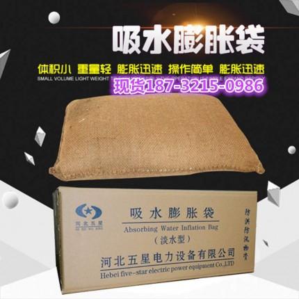 零污染抢险必备-防洪吸水膨胀袋-水库抢险堵漏袋