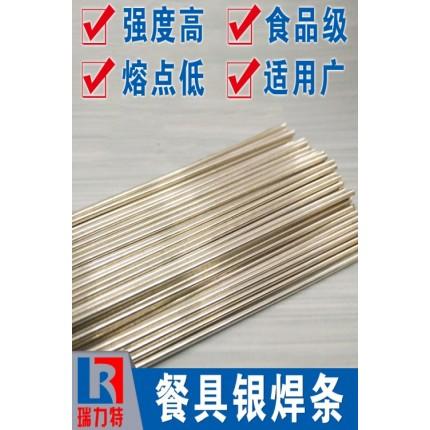 焊餐具用56%银焊条,用于不锈钢件或铜合金的钎焊