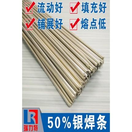 焊铜用50%银焊条