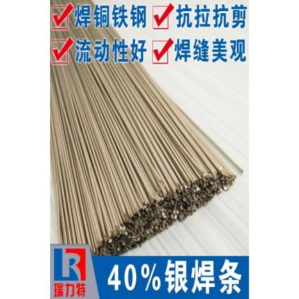 焊铜用40%银焊条适用于铁或钢件、不锈钢等工件
