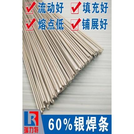 仪器用60%银焊条,用于钢或不锈钢工件的钎焊