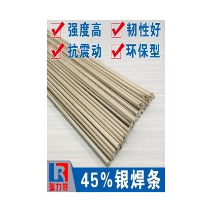 焊压缩机45%银焊条,适用于钢或不锈钢工件的钎焊