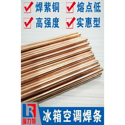 紫铜件用磷铜焊条,适用于一般要求的紫铜工件钎焊