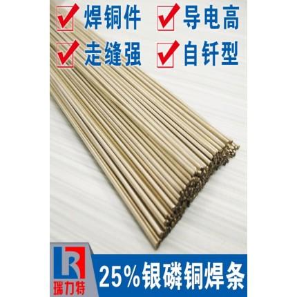 导电铜件用25%银磷铜焊条