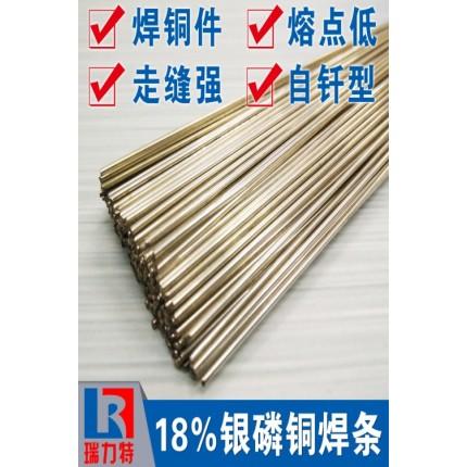 导电触头用18%银磷铜焊条,适用于紫铜和黄铜工件