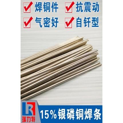 电机用15%银磷铜焊条,用于紫铜和黄铜工件的钎焊