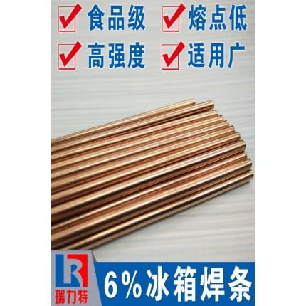 铜管焊接用6%银磷铜焊条,适用于紫铜和黄铜工件