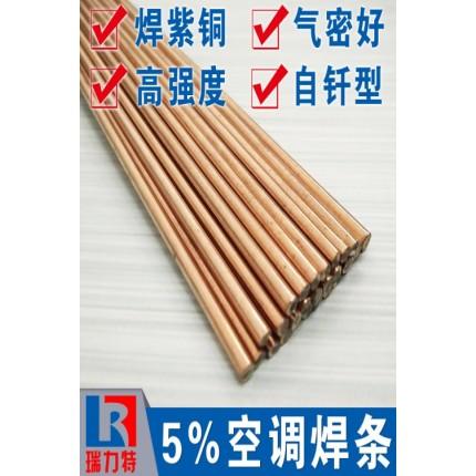 空调用5%银焊条,用于紫铜或黄铜工件的的钎焊