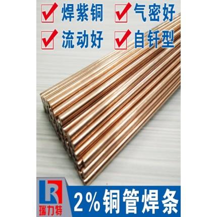 铜管焊接用2%银磷铜焊条,用于紫铜或黄铜工件的的钎焊