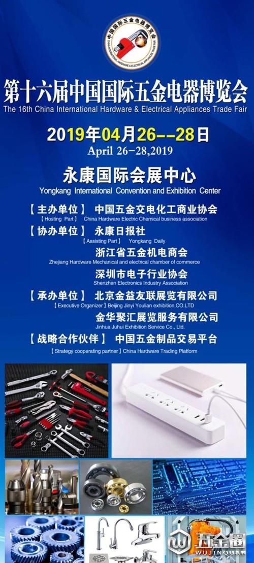 2019年第十六届中国国际永康五金电器博览会