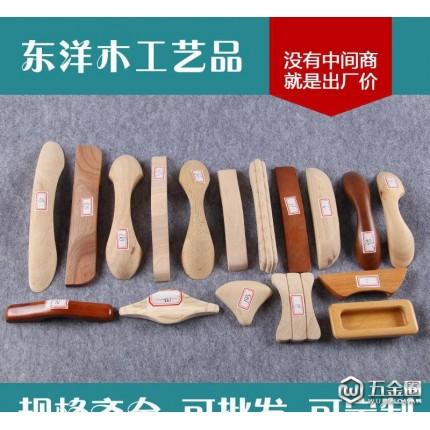 优质家具木质拉手 条形双孔距木拉手 抽屉橱柜蘑菇形木拉手