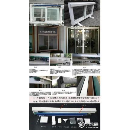 供应门窗电机 自动门窗 电动门窗 上海兮鸿SL480 智能门窗