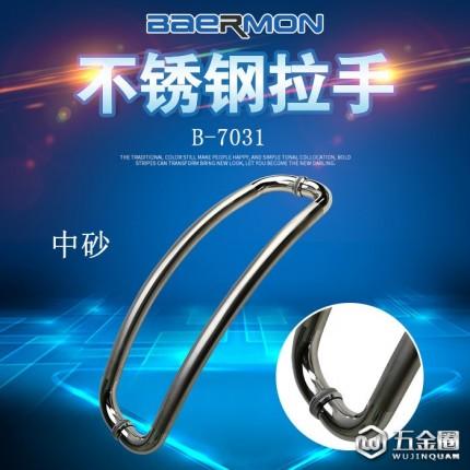 BAERMON/帮尔门 玻璃门拉手 玻璃木门大拉手大门把手拉手 B-7031