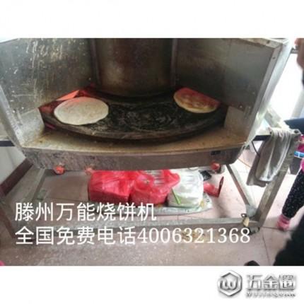 万铭厨房用具  烧饼机 厂家直销 烤饼机、烧饼机、单饼机