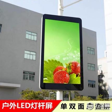 LED灯杆屏 室外高清灯杆LED显示屏灯杆广告设备智慧城市LED灯杆屏