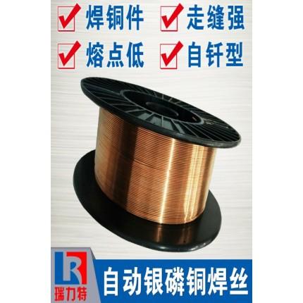 自动钎焊丝,适用于紫铜和黄铜工件的钎焊