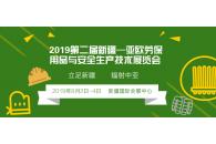亚欧劳保展--2019第二届新亚欧劳保用品展览会