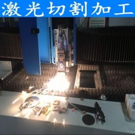 深圳市龙华大浪康荣发激光切割厂家提供加工服务