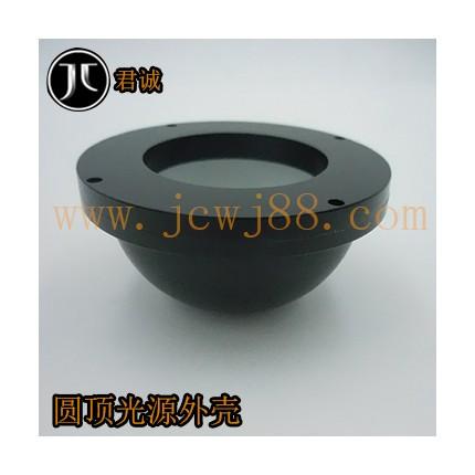 定制机械设备导热率圆顶光源外壳供应商—广州君诚五金