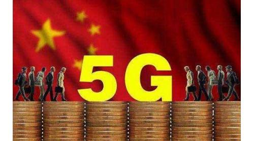5G时代已经