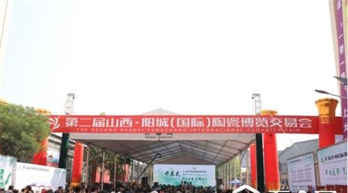 第二届山西·阳城(国际)陶瓷博览交易会盛大开幕