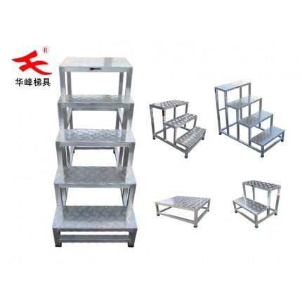 铝合金登高台-铝合金台阶