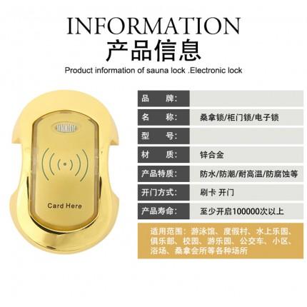 哎莎桑拿锁浴室更衣柜电子锁感应锁洗浴中心感应锁IC锁厂家直发