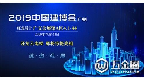 7月8日,旺龙智能与您相约2019广州建博会!