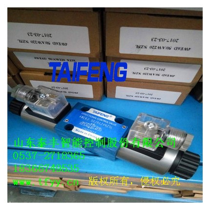 泰丰4WE6Y-50/AG24NZ5L电磁阀