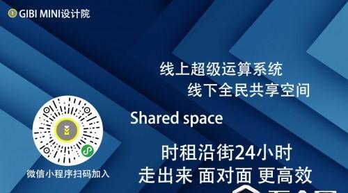 GIBI MINI 设计院:共享空间 5G时代撬动装修大市场.设计师创业大时代