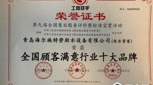 """海尔""""优水管家""""荣获""""全国顾客满意行业十大品牌"""