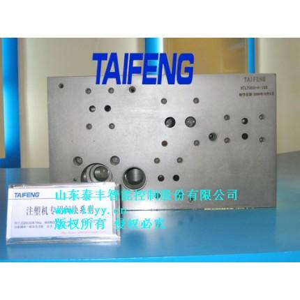 泰丰注塑机专用阀块系列厂家直销