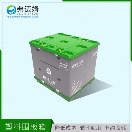 常熟优质防静电塑料围板箱厂家