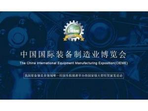 2020第十八届烟台国际装备制造业博览会