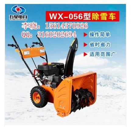 社区广西除雪机+机动灵活(小型扫雪机)城市道路扫雪机
