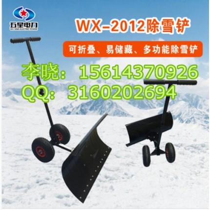 WX便携式除雪铲『除雪嘉年华』两轮手推式除雪铲-推雪铲