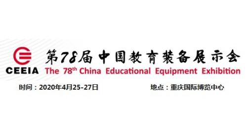 2020第78届中国教育装备展示会 智慧校园展区